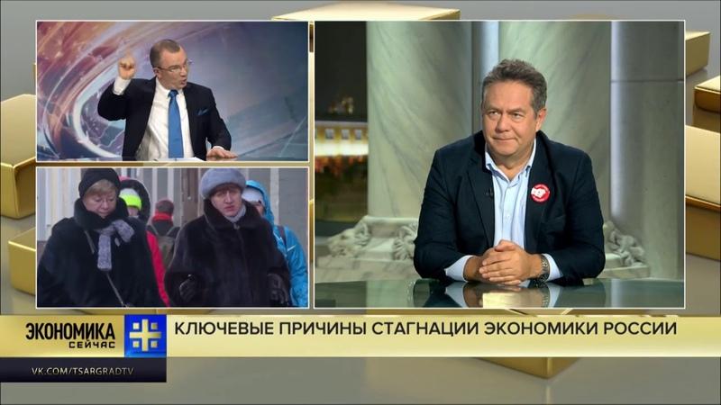 Николай Платошкин об изъянах российской экономики