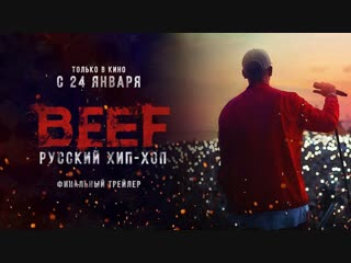 BEEF: Русский Хип-Хоп (2019) | Финальный Трейлер