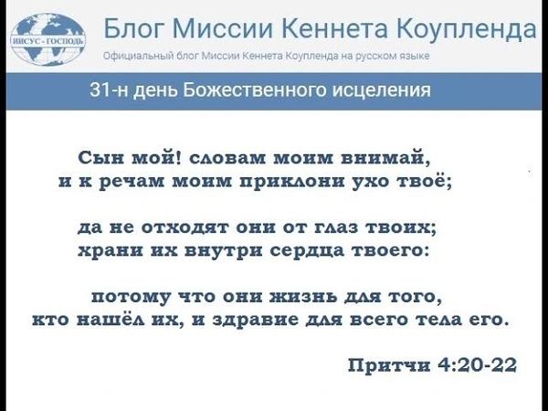 31 н день Божественного исцеления