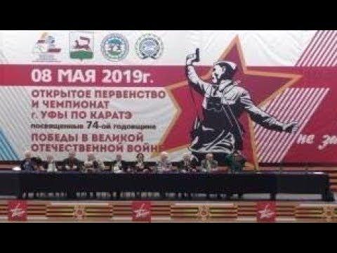 Чемпионат и Первенство г.Уфы по каратэ, посвящённые 74-ой годовщине Победы в ВОВ.