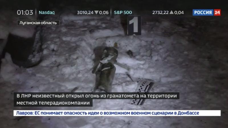 Новости на Россия 24 Власти ЛНР расследуют попытку диверсии