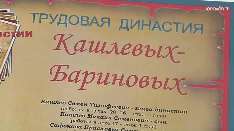Водители, фрезеровщики, слесари, инженеры: общий стаж семей Кашлевых и Бариновых - 590 лет