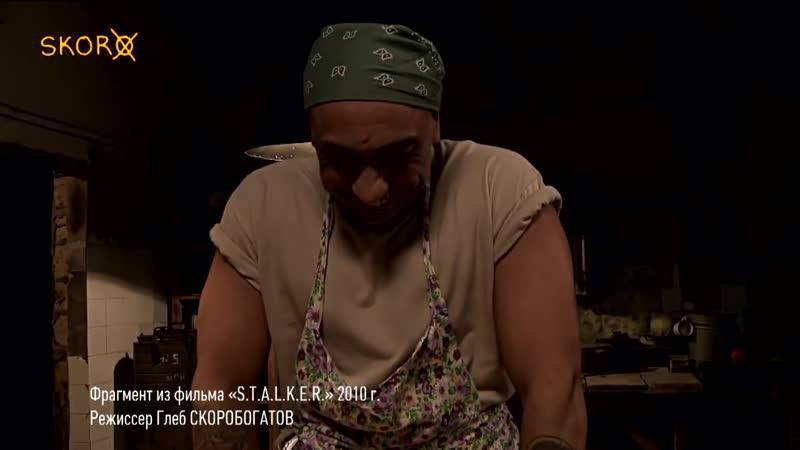 12 минут пилотной серии отменённого сериала S T A L K E R с Гошей Куценко