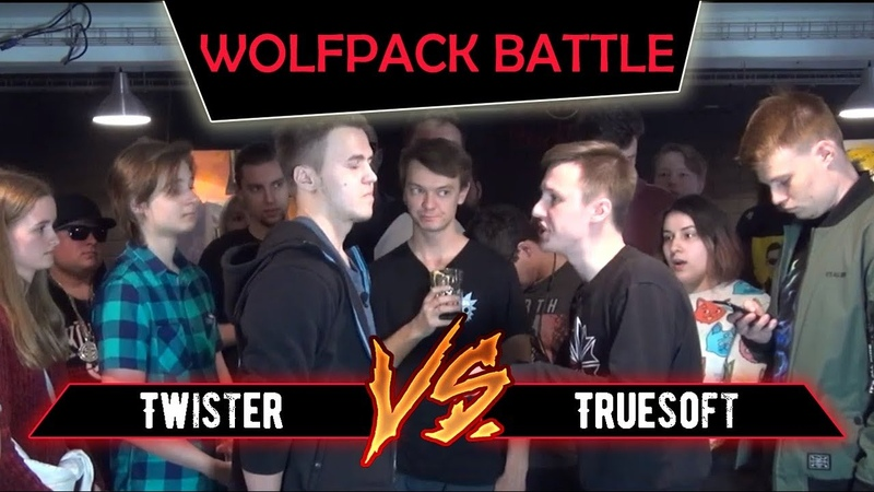 Wolfpack Tournament 2 Twister VS Truesoft (1 круг)