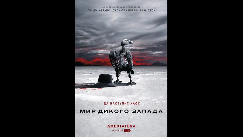 Мир Дикого Запада (2016, сериал) 1 сезон 4 - 7 серию