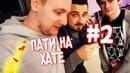 ПАТИ НА ХАТЕ 2 Hard Play ,Jove ,Братишкин   Нарезка со стрима Хард Плей,Джов и Баштыркин
