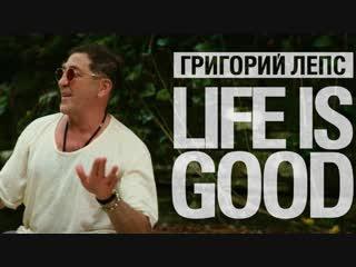 Премьера клипа! Григорий Лепс - LIFE IS GOOD ()