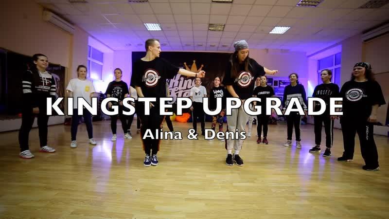 KINGSTEP UPGRADE | Mariah Carey - It`s Like That | Alina Denis