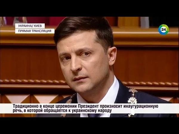 Речь В.А.Зеленского на Инаугурации (я плакала, респект и уважуха)