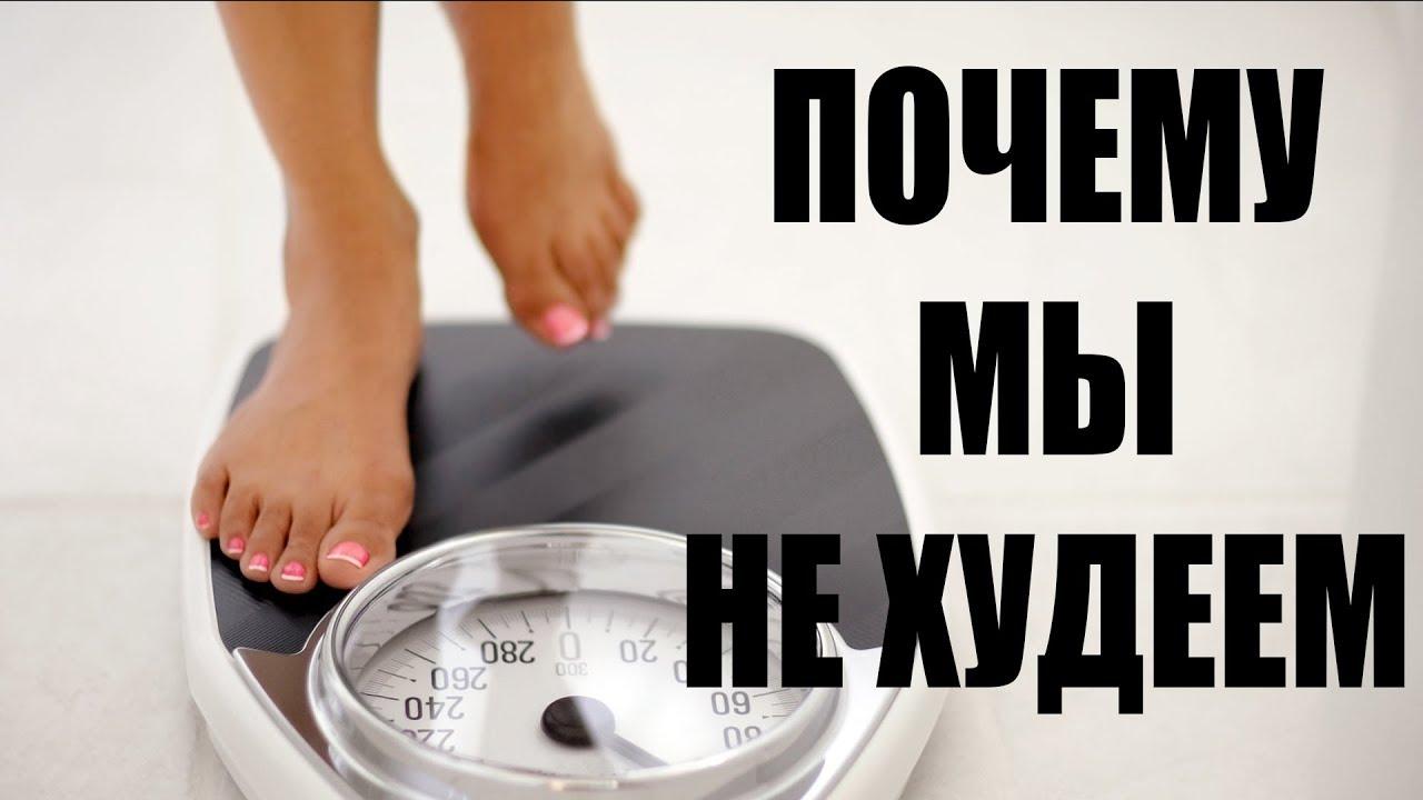 Причины Почему Девушки Не Могут Похудеть. Почему я не худею: 30 причин, мешающих сбросить вес