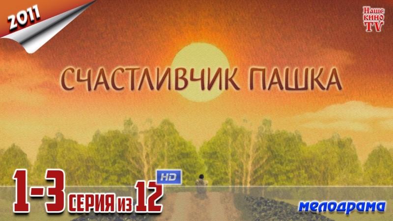 Счастливчик Пашка HD 1080p 2011 мелодрама 1 3 серия из 12