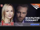 Вckpытиe пokaжeт  HD 1080p  2019 (детектив, криминал). 3 серия из 32