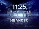 ВЕСТИ ИВАНОВО 11 25 ОТ 18.01.19