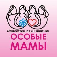 """Логотип """"ОСОБЫЕ МАМЫ"""" Общественная Инициатива г. Ижевск"""