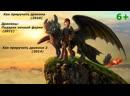 Смотрим Как приручить дракона Подарок ночной фурии и 2 часть (2010/11/14) 6 Movie Live
