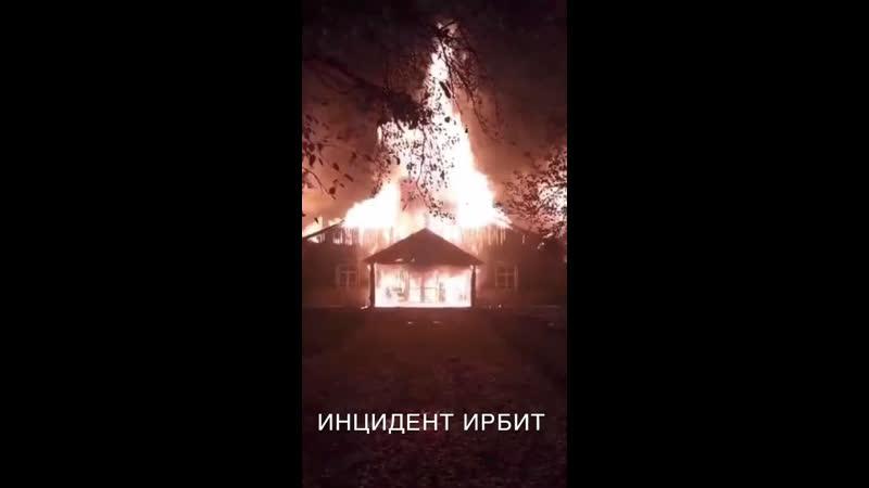 Сгорел ДК в Шадринке Инцидент ИРБИТ