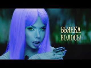 Бьянка - Волосы (Премьера клипа, 2019)