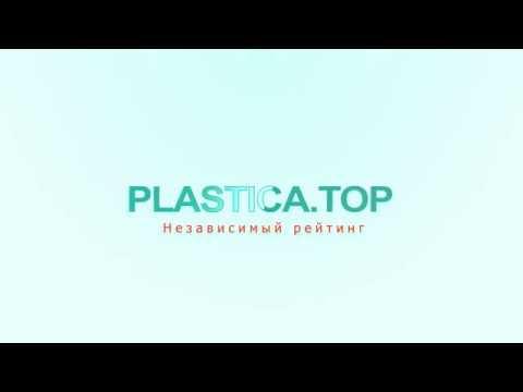 Plastica.top - отзывы и рейтинг пластической хирургии