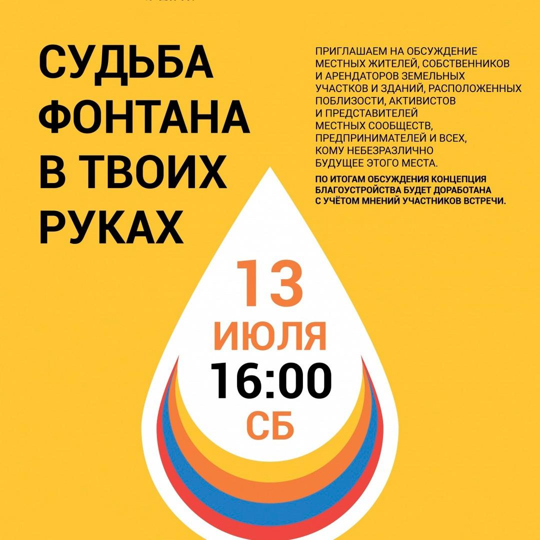 Курян приглашают обсудить проект благоустройства территории у фонтана на Театральной площади