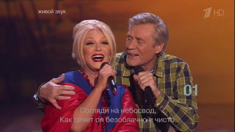 Старый клен - Таисия Повалий и Александр Михайлов (Subtitles)