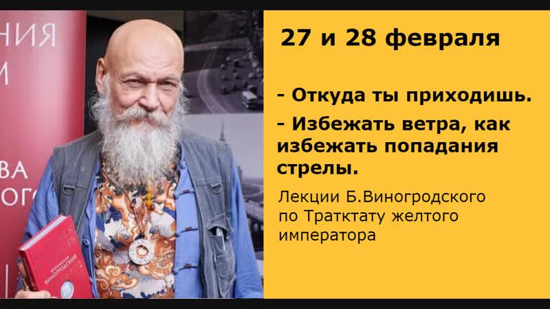 Бронислав Виногродский лекции по Трактату Желтого императора