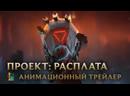 Изгои | Анимационный трейлер ПРОЕКТ: Расплата– League of Legends