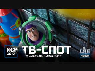 DUB | SB-Спот: «История игрушек 4» / «Toy Story 4», 2019