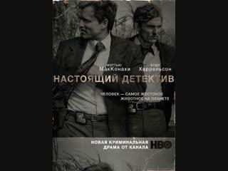 Настоящий детектив|True Detective: 1 сезон. 2 серия. Vолчья суть