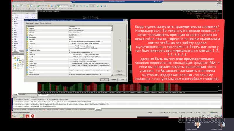 Как моментально запустить мультисоветник D-fx S-T5.21 в торговлю