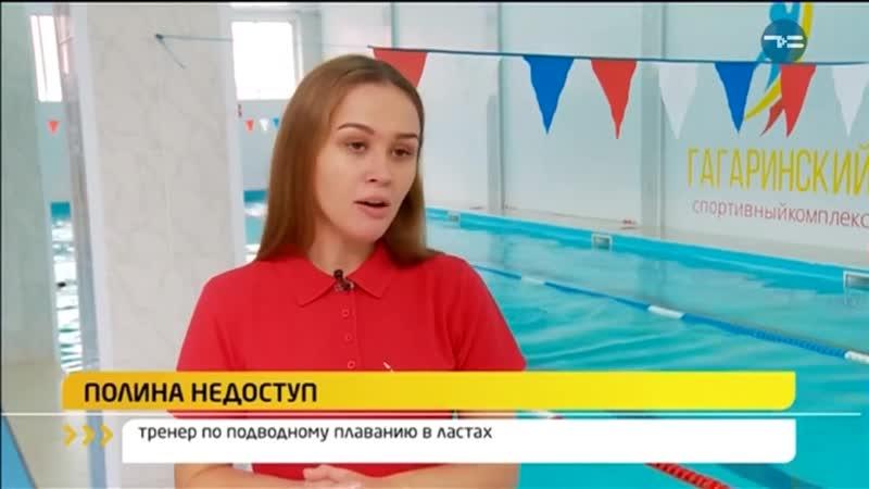 Подводное плавание в Гагаринском. Тележурнал Точнее