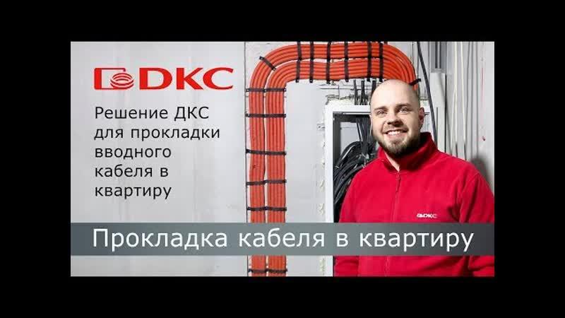 DKC. Металлические трубы Cosmec для прокладки кабеля в квартиру.