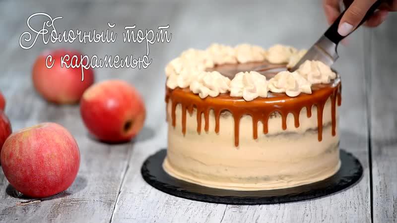 Яблочный торт с карамелью Больше рецептов в группе Десертомания