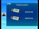 Конфигурирование пульта С2000М при помощи PPROG. ч1