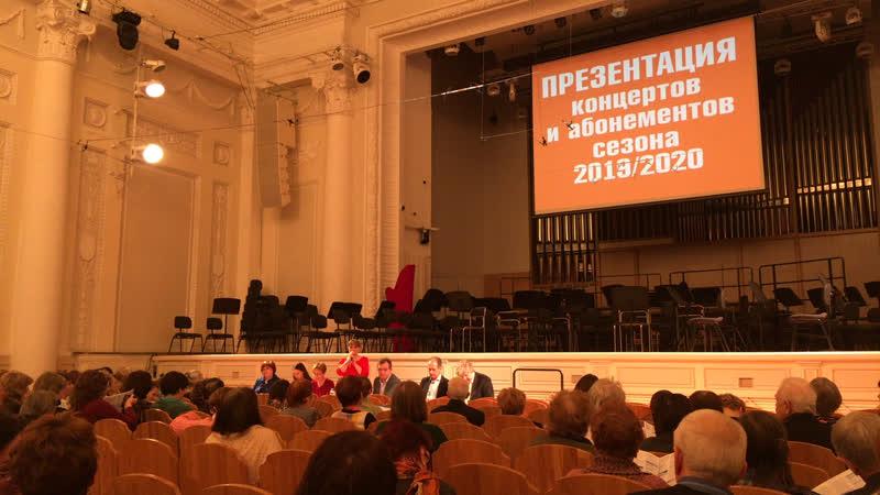 Презентация концертов и абонементов сезона 20192020