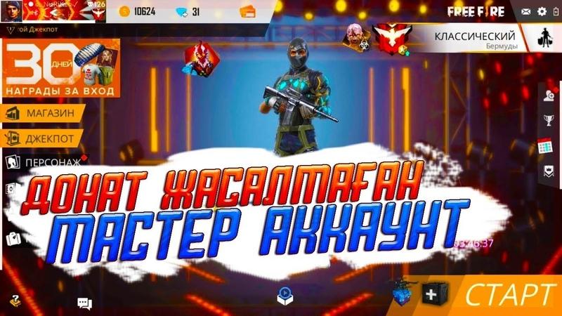 ДОНАТ ЖАСАЛМАҒАН МАСТЕР АКАУНТ ШООК | FREE FIRE ҚАЗАҚША