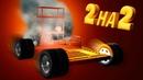 ДВА на ДВА Строительство Машины за 20 минут Гонки Gmod