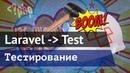 Laravel пример тестирования кода