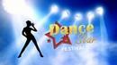 Гусева Мария - Dance Star Festival - 15. 17 ноября 2018г.