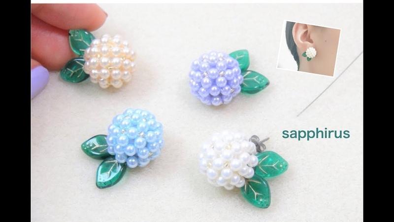 【ハンドメイド】ピアスの作り方 あじさいピアス ビーズステッチで作るお花のモチーフのアクセサリー   Hydrangea Earrings