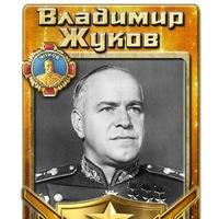 Владимир Жуков, 26838 подписчиков