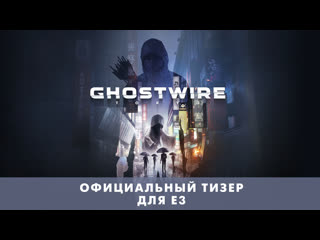 GhostWire: Tokyo  официальный трейлер для E3
