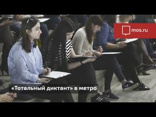 Тотальный диктант с Василием Уткиным на станции метро Деловой центр