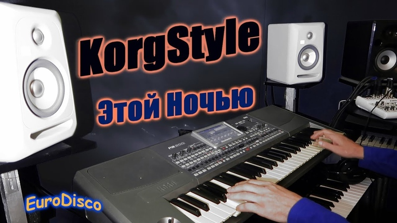 KorgStyle Modern Martina -Этой Ночью (Korg Pa 900) EuroDisco80