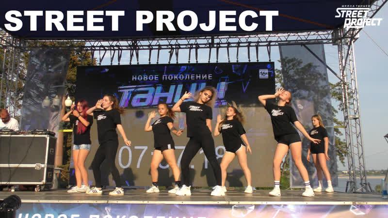 Танцы ТНТ | ШКОЛА ТАНЦЕВ STREET PROJECT | ВОЛЖСКИЙ