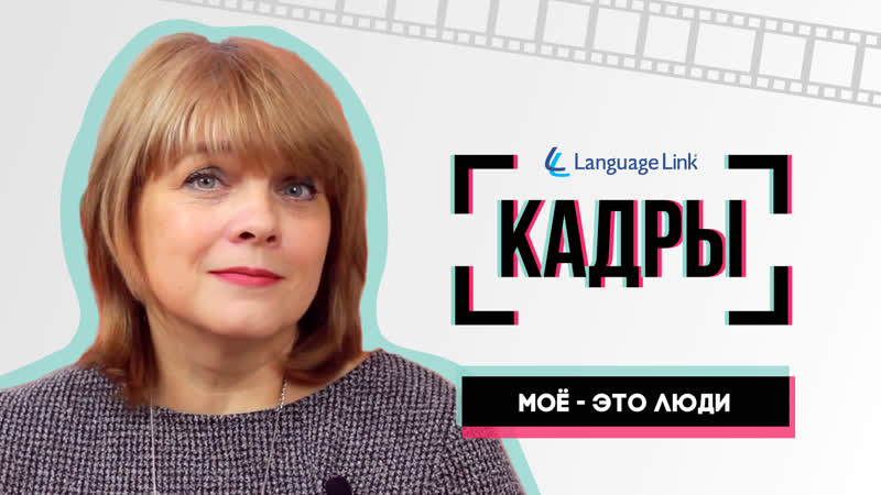 КАДРЫ 7 Елена Зимарева Преподаватель английского языка Language Link Мое это люди