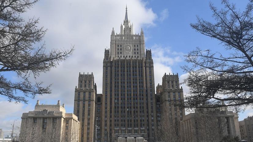 МИД обратился с предупреждением к россиянам насчёт США