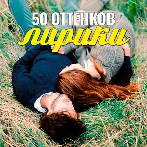 50 оттенков лирики