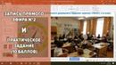 Интерактивные тетради в начальной школе - Эфир 2