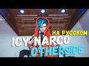 ICY NARCO OTHERSIDE ПЕРЕВОД НА РУССКОМ icy narco otherside русская озвучка