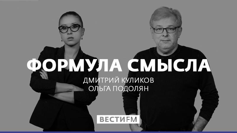 ФормулаСмысла с Дмитрием Куликовым (27.05.19). Полная версия